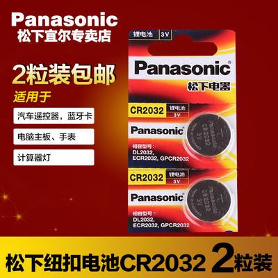 ¥6.9 松下 CR2032纽扣电池2粒 - 天猫
