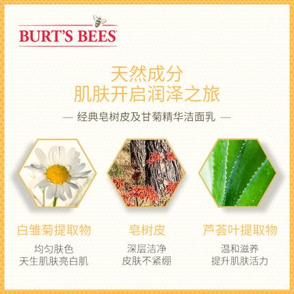 Burt's Bees 小蜜蜂 经典皂树皮及甘菊精华洁面乳 170  凑单免费直邮到手66.88元(天猫126元) - 亚马逊中国