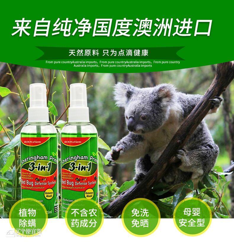 澳洲进口 除虫除螨 喷雾 2支 ¥27 - 天猫