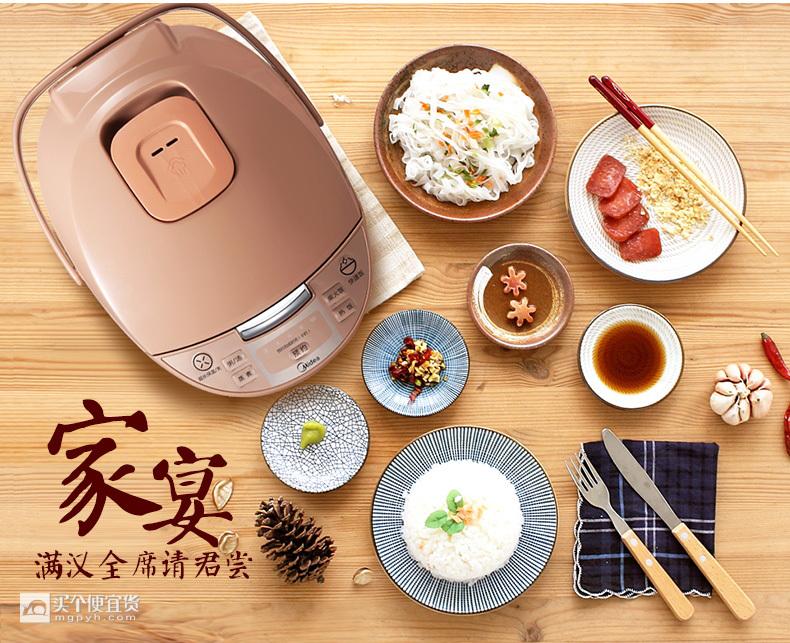 美的(Midea) WRD5031A 电饭煲 5L 一键柴火饭 ¥199 - 天猫